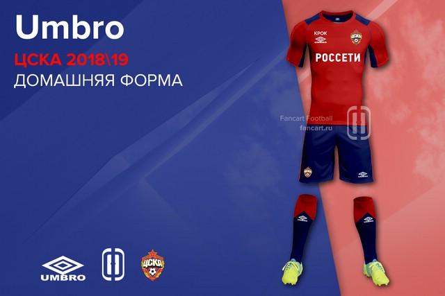 Форма ПФК ЦСКА